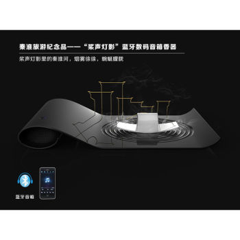 桨声灯影•蓝牙数码音箱香器