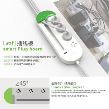 LEAF | 插线板