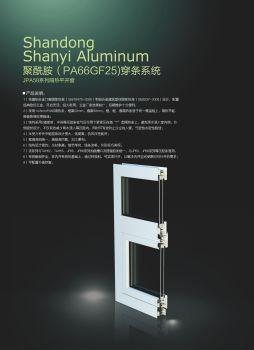铝合金型材