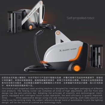 自走式机器人缠绕机