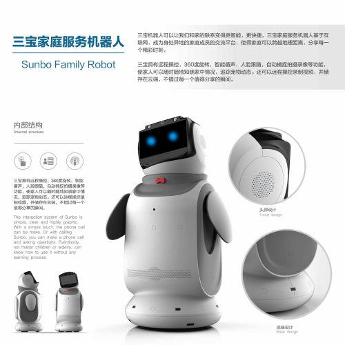三宝家庭服务机器人