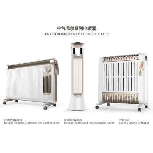空气温泉系列电暖器