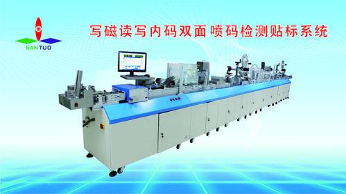 写磁UV喷码系统