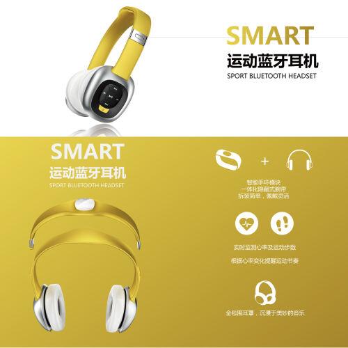Smart 运动蓝牙耳机
