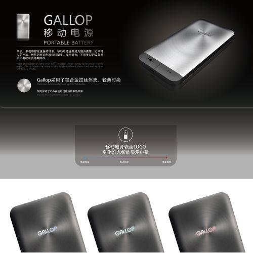 GALLOP 移动电源